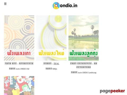 www.ondio.in