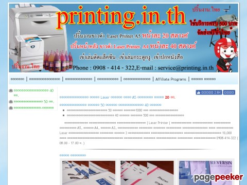 www.printing.in.th
