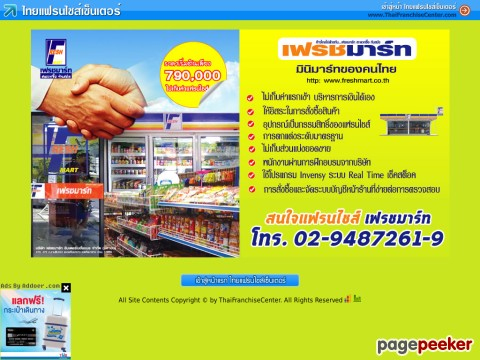 www.thaifranchisecenter.com