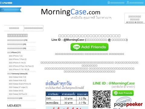 morningcase.com