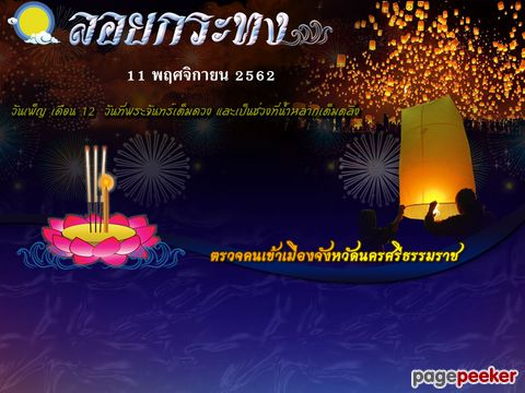 www.nakhonsiimmigration.go.th