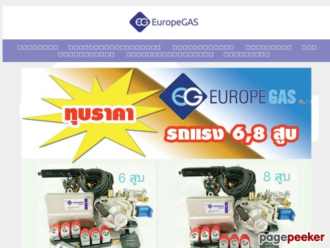 www.europegas.net