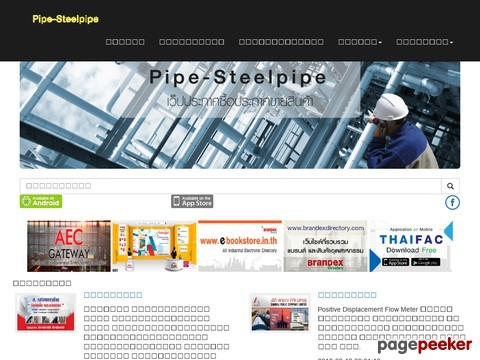 pipe-steelpipe.com