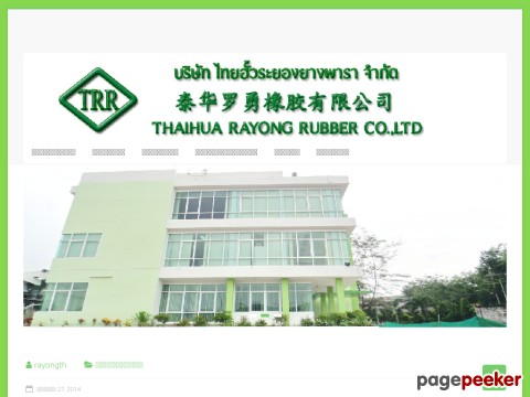 www.thaihuarayong.co.th