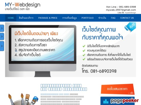 www.my-webdesign.net