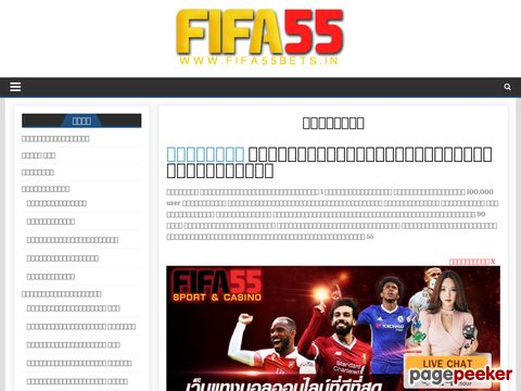 fifa55bets.in