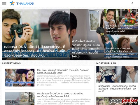 thestarthailands.com