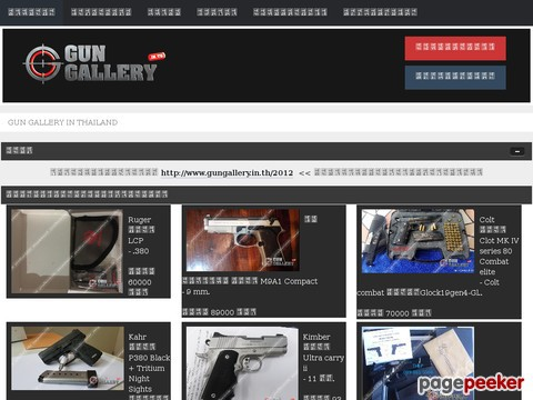 www.gungallery.in.th