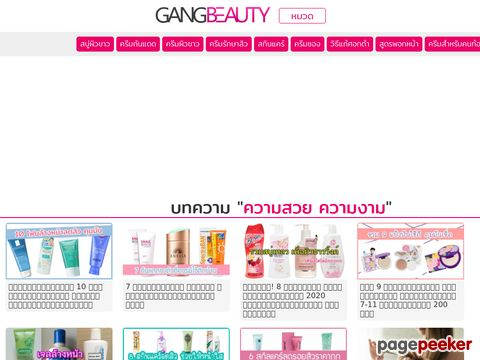 beauty.gangbeauty.com