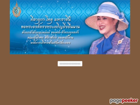 www.rayong-pao.go.th