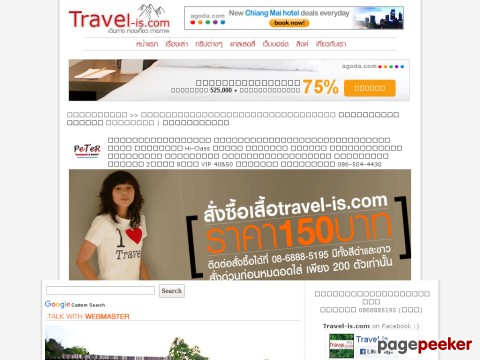 www.travel-is.com